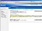 Windows XP SP3 インストールのすすめ