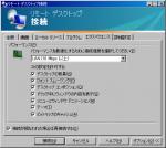 リモート デスクトップ オプション